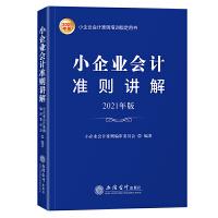 小企业会计准则讲解 2021年版 立信会计出版社