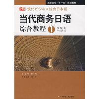 (初级上学生用书)当代商务日语综合教程1