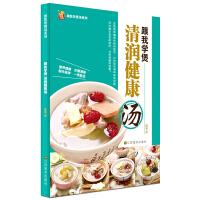 跟我学煲清润健康汤(营养健康 ,步骤清晰。制作简单,一学就会。)