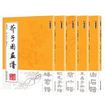 墨点美术 芥子园画谱套装(5册)