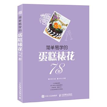 简单易学的裱花蛋糕78款 蛋糕裱花基础教程 零基础蛋糕烘焙技法 78款精选蛋糕作品制作详解 烘焙爱好者参考书