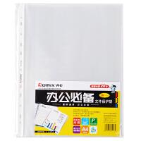 齐心EH303A 办公用品 文件保护活页替芯袋 A4 11孔 20个/袋