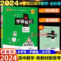 2020版学霸笔记高中数学通用版 PASS绿卡漫画图解全彩版