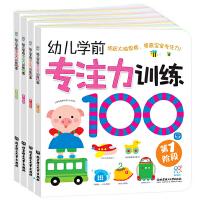 幼儿学前专注力训练书100图 全4册 1-4岁儿童书籍 益智游戏早教书 左右脑开发 逻辑思维训练 找不同 迷宫连线 海