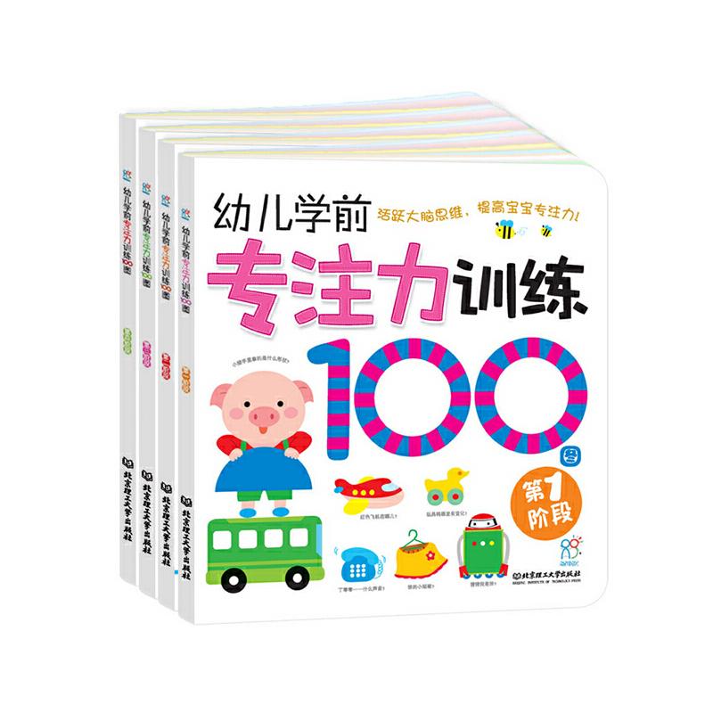 幼儿学前专注力训练书100图 全4册 1-4岁儿童书籍 益智游戏早教书 左右脑开发 逻辑思维训练 找不同 迷宫连线 海润阳光
