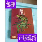 [二手旧书9成新]巨龙:商业、经济和全球秩序中的中国未来 @148
