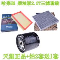 6 空气滤芯 空调滤清器 机油格 2.0T柴油版三滤套餐