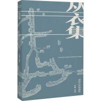 丛衣集 历史空间与空间历史中的中国古代城市 同济大学出版社