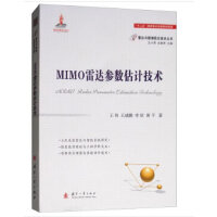 MIMO雷达参数估计技术