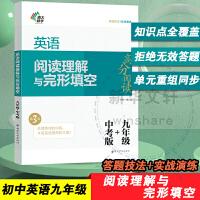 英语阅读理解与完形填空 9年级+中考版 第3版 南京大学出版社
