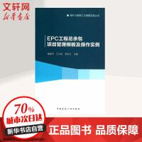 EPC工程总承包项目管理模板及操作实例 中国建筑工业出版社