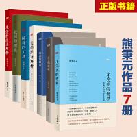 熊秉元经济学套装8册 不完美的世界 生活的经济解释 正义的成本 正义的效益 效益的源泉 优雅的理性 法的经济解释 解释