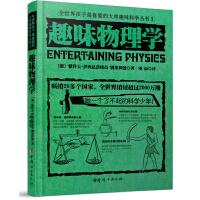 趣味物理学