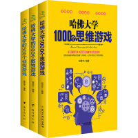 哈佛大学1000个思维游戏+500个侦探游戏+500个数独游戏(套装共3册)