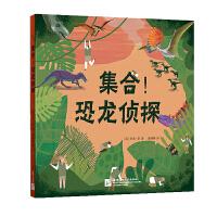 集合!恐龙侦探 孩子喜爱的科普绘本 新东方童书