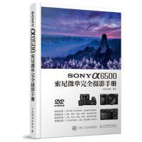 SONY a6500索尼微单完全摄影手册 北极光 摄影 9787115451644
