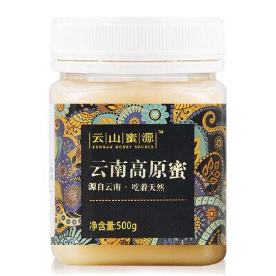 云南高原蜜500克   农家土蜂蜜可做蜂蜜柚子茶蜂蜜面膜蜂蜜蛋糕 保健食品不具有疾病预防、治疗功能,本品不能代替药物