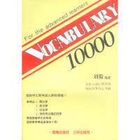 VOCABULARY 10000(词汇10000) 9787805649115 刘毅著 三环出版社