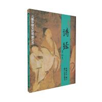 儿童中国文化导读之五――诗经