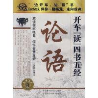 """论语:开车""""读""""四书五经(4CD)"""