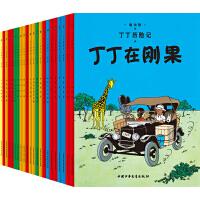丁丁历险记・小开本精巧阅读本(全集22册)