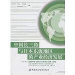 中国长三角与日本东海地区的产业经济发展