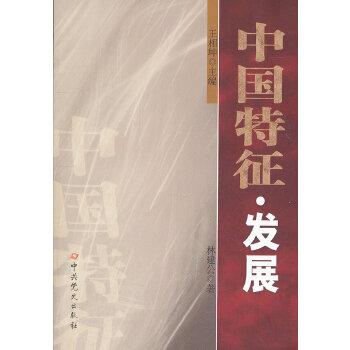 中国特征 发展