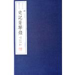 史记菁华录(宣纸线装 一函三册 文华丛书系列)