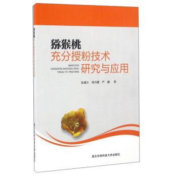 猕猴桃充分授粉技术研究与就用 安成立,刘占德,严潇 9787568300797 全新正版图书