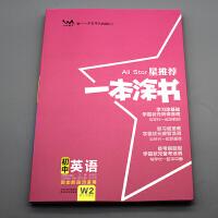 2021版星推荐 一本涂书初中英语 初一初二初三通用中考英语辅导书学霸笔记知识清单七八九年级初中英语复习资料