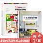 两本一套:软装色彩教程+室内设计实用配色手册 室内设计配色基础 住宅别墅色彩搭配原则与案例分析 书籍