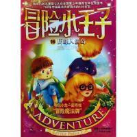 冒险小王子9 10 11 12 13 16(6册合售)周艺文 著江苏美术出版社