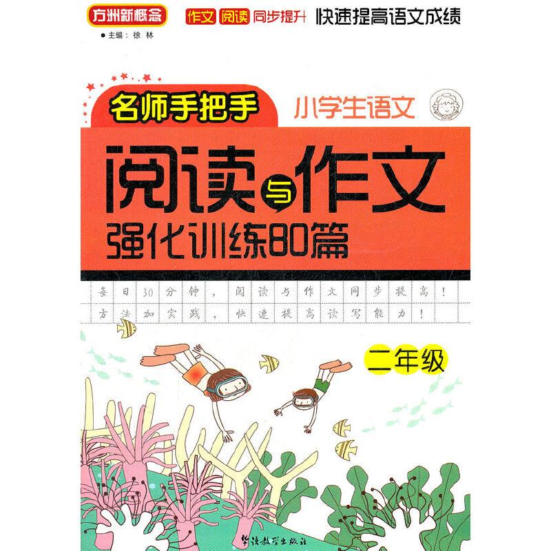 小学语文阅读与作文强化训练80篇(二年级)