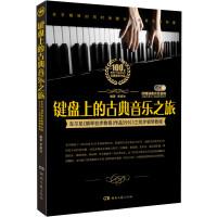 键盘上的古典音乐之旅:车尼尔《钢琴初步教程(作品599)》之同步钢琴教程