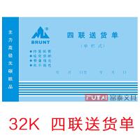 主力财务用品财务凭证555四联送货单横式单栏式 32K四联送货单大本 仓库4联销售出货单据