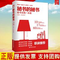正版 秘书的秘书 中国言实出版社