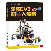 乐高EV3机器人编程超好玩 9787115495211 曾吉弘 郭皇甫 蔡雨� 人民邮电出版社