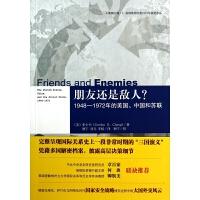 朋友还是敌人(1948-1972年的美国中国和苏联)