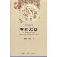 中国史话:陶瓷史话