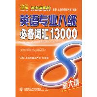 英语专业八级必备词汇13000(新大纲)
