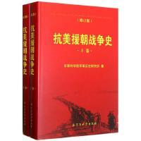 抗美援朝战争史(修订版上下) 军事科学院军事历史研究所