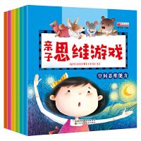 亲子思维游戏全6册 幼儿专注力训练找不同书 3-4-5-6岁儿童益智早教走迷宫图书视觉大发现 宝宝全面开发左右脑智力逻