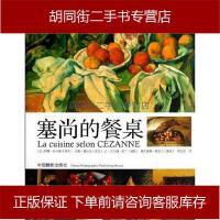 【二手旧书8成新】塞尚的餐桌 吉勒 普拉吉 /雅克琳娜 索妮尔 /让 贝尔纳 诺丁 9787802368026