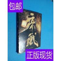 [二手旧书9成新]帝凰 /天下归元 著 百花洲文艺出版社