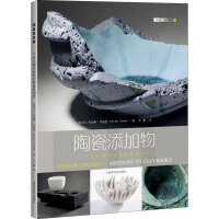 陶瓷添加物――个性化陶艺坯料的制备及创作 上海科学技术出版社