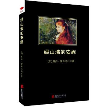绿山墙的安妮(pdf+txt+epub+azw3+mobi电子书在线阅读下载)