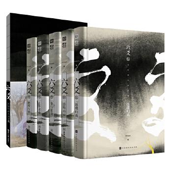 六爻1+2+3+4+5共5册+六爻COSPLAY集 大神级作家 默读、镇魂、有匪、大哥、六爻网络高人气作家作者Priest新作,外加六爻COSPLAY集,收录《六爻》小说中经典场景,加入黑天工作室全新拍摄新图