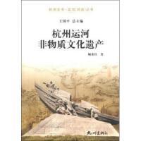 杭州运河非物质文化遗产/杭州全书运河河道丛书 顾希佳|主编:王国平