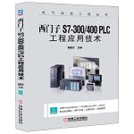 西门子S7-300/400 PLC工程应用技术
