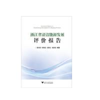 浙江省清洁能源发展评价报告